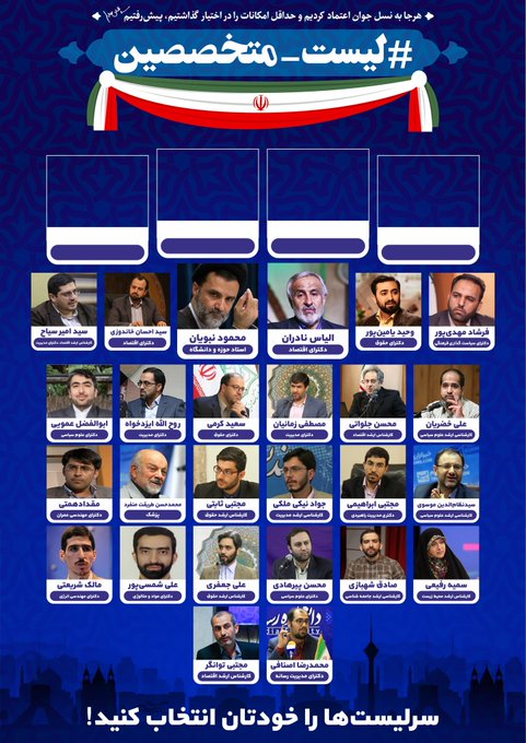 لیستها برای چه کسی منتشر میشوند؟ / مقایسه لیستهای انتخابات مجلس در تهران + جدول
