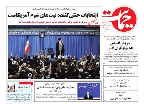 عناوین روزنامههای سیاسی ۳۰ بهمن ۹۸/ برگریزان دیپلماسی +تصاویر