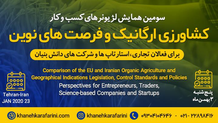 برگزاری همایش محصولات ارگانیک و فرصت نوین تجارت خارجی در تهران