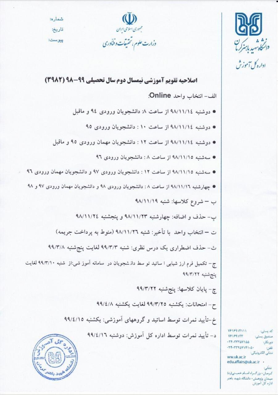 اصلاحیه تقویم آموزشی نیمسال دوم تحصیلی ۹۹_۹۸ دانشگاه باهنر کرمان اعلام شد