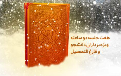 آغاز ثبت نام ترم زمستان دوره دانشجویی تدبر در قرآن