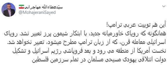 عکس| این هم از توئیت عربى ترامپ!
