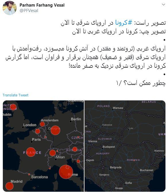 به جهان دروغ خوشآمدید: کرونا به اروپا رسید ولی ترکیه و هندوستان پاک است!