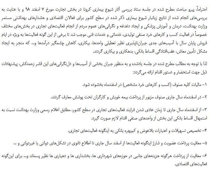 حمایت حداقلی دولت از کسب و کارهای «کرونا» زده / فروش بر باد رفتهی شب عید و کسادی بازار جبران میشود؟!