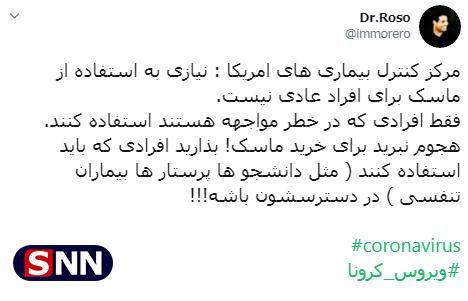کرونا و توئیتر / ویروس آخرالزمانی چینی در رسانههای ایران