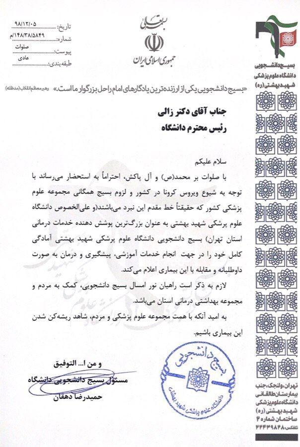 بسیج دانشجویی دانشگاه شهید بهشتی برای مقابله با ویروس کرونا اعلام آمادگی کرد