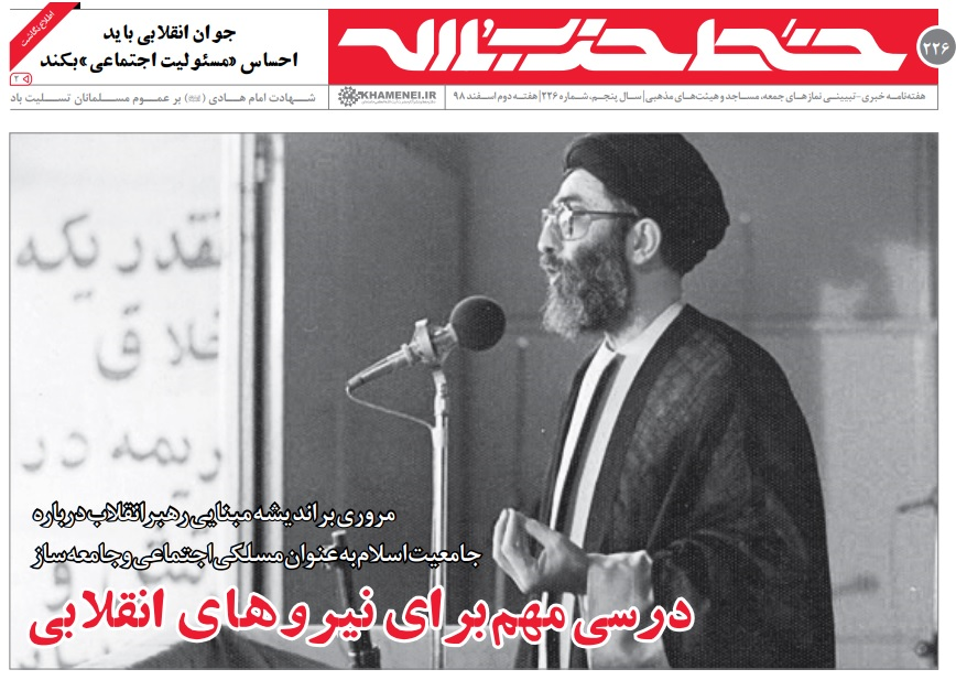 خط حزبالله ۲۲۶ منتشر شد