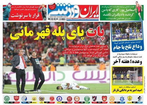 عناوین روزنامههای ورزشی ۲۲ اردیبهشت ۹۸/ ادامه جنگ قهرمانی، سهمیه و بقا +تصاویر