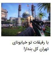حمله به تهران تبلغات در فضای مجازی