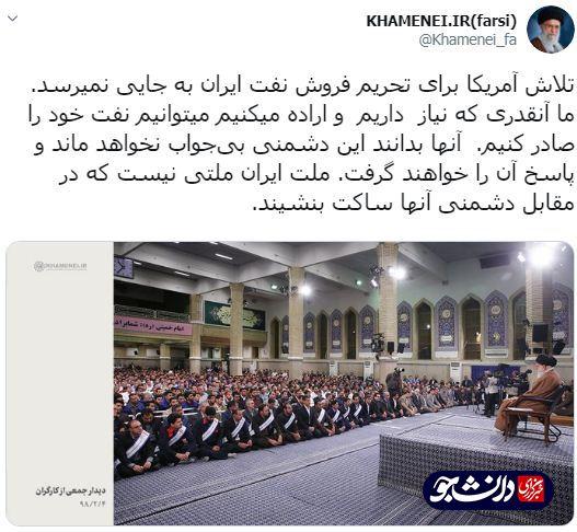 واکنش رهبر انقلاب به تحریم نفتی ایران
