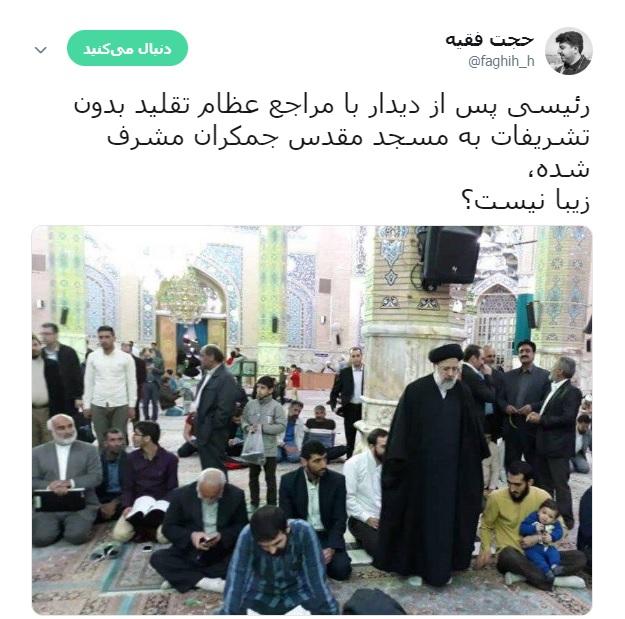 رفتار جالب رئیسی در مسجد جمکران