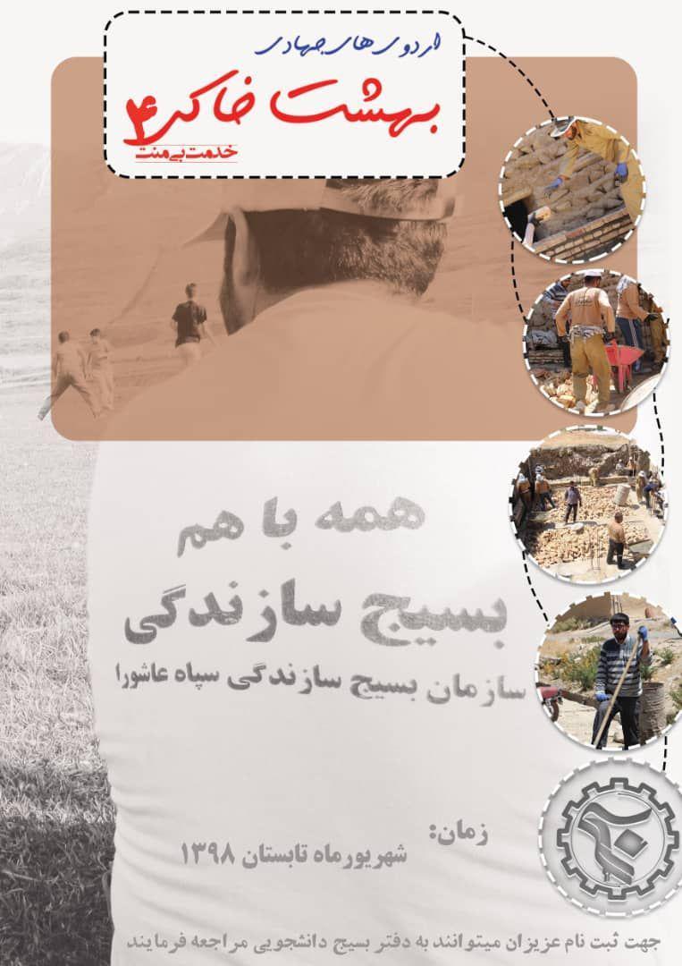 ثبت نام اردوی جهادی بسیج دانشجویی آذربایجان شرقی آغاز شد