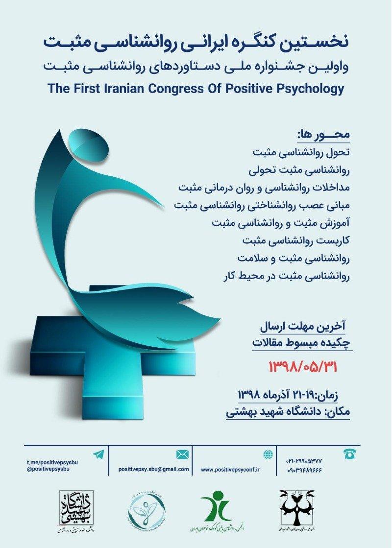 «جشنواره ملی دستاوردهای روانشناسی مثبت» آذرماه ۹۸ در دانشگاه شهیدبهشتی برگزار میشود