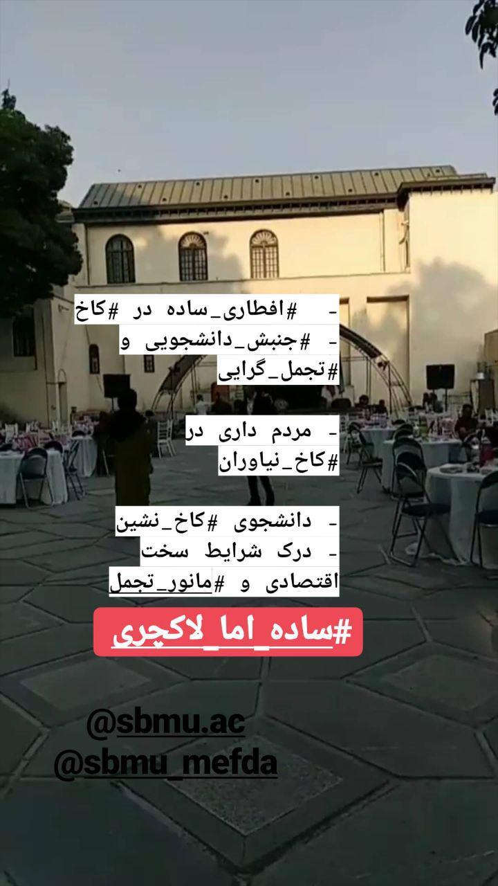 افطاری ساده دانشگاه علوم پزشکی شهید بهشتی در کاخ نیاوران تهران / مخالفت تعداد زیادی از دانشجویان به تجمل گرایی دانشگاه