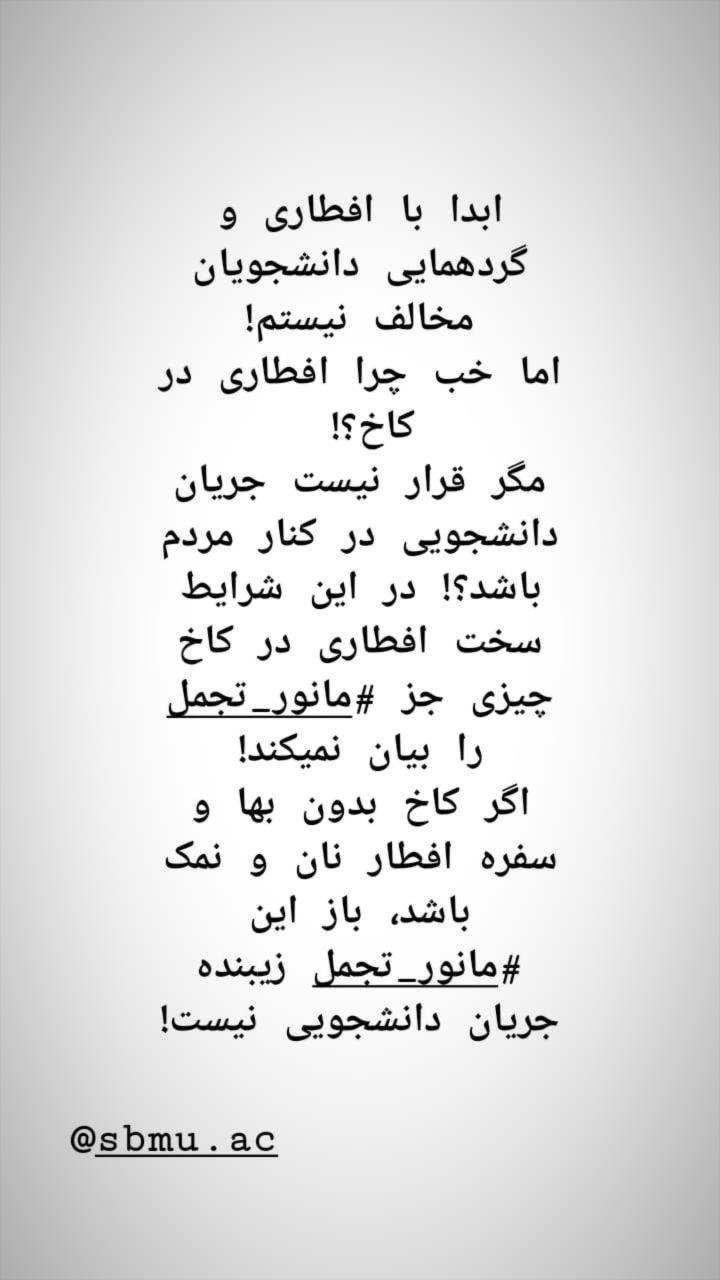 افطاری ساده دانشگاه علوم پزشکی شهید بهشتی در کاخ نیاوران تهران / واکنش دانشجویان به تجمل گرایی دانشگاه + تصاویر