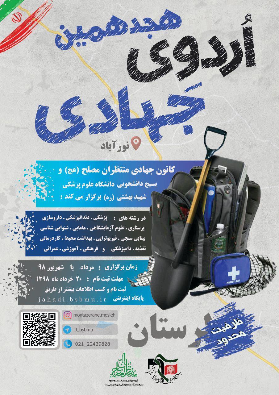 دانشجویان علوم پزشکی شهید بهشتی راهی لرستان میشوند/ فردا؛ آخرین مهلت ثبت نام