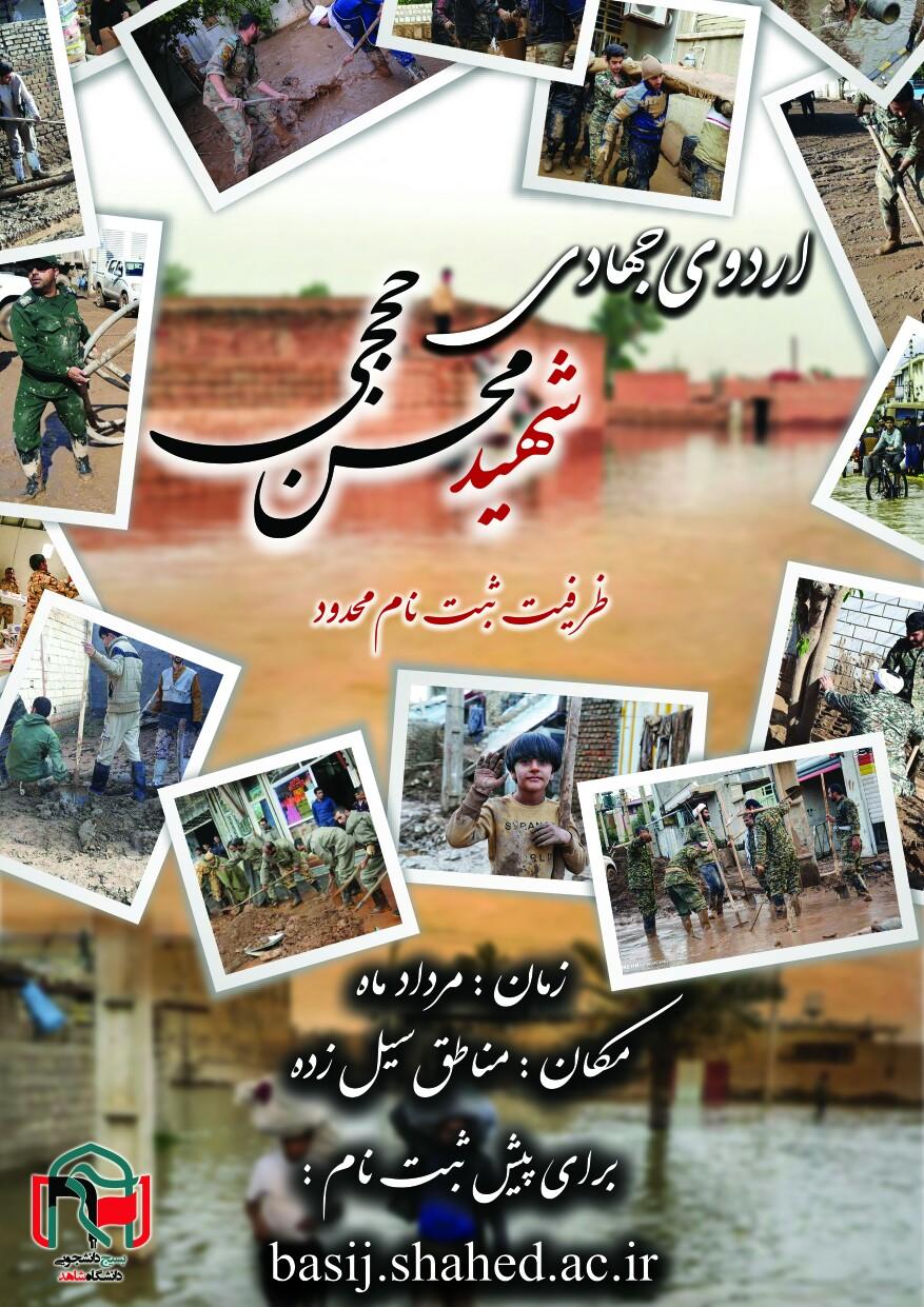اردوی جهادی دانشجویان دانشگاه شاهد در استان لرستان برگزار میشود
