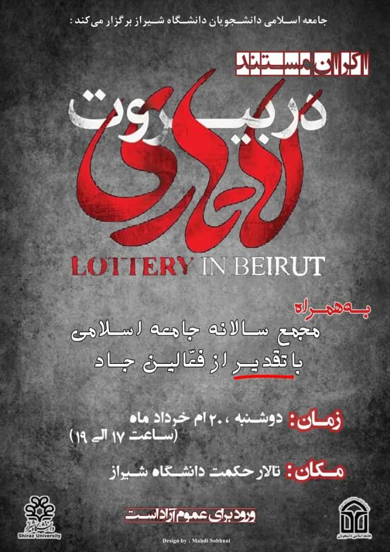 آماد//// مستند «لاتاري در بيروت» در دانشگاه شيراز اكران مي شود