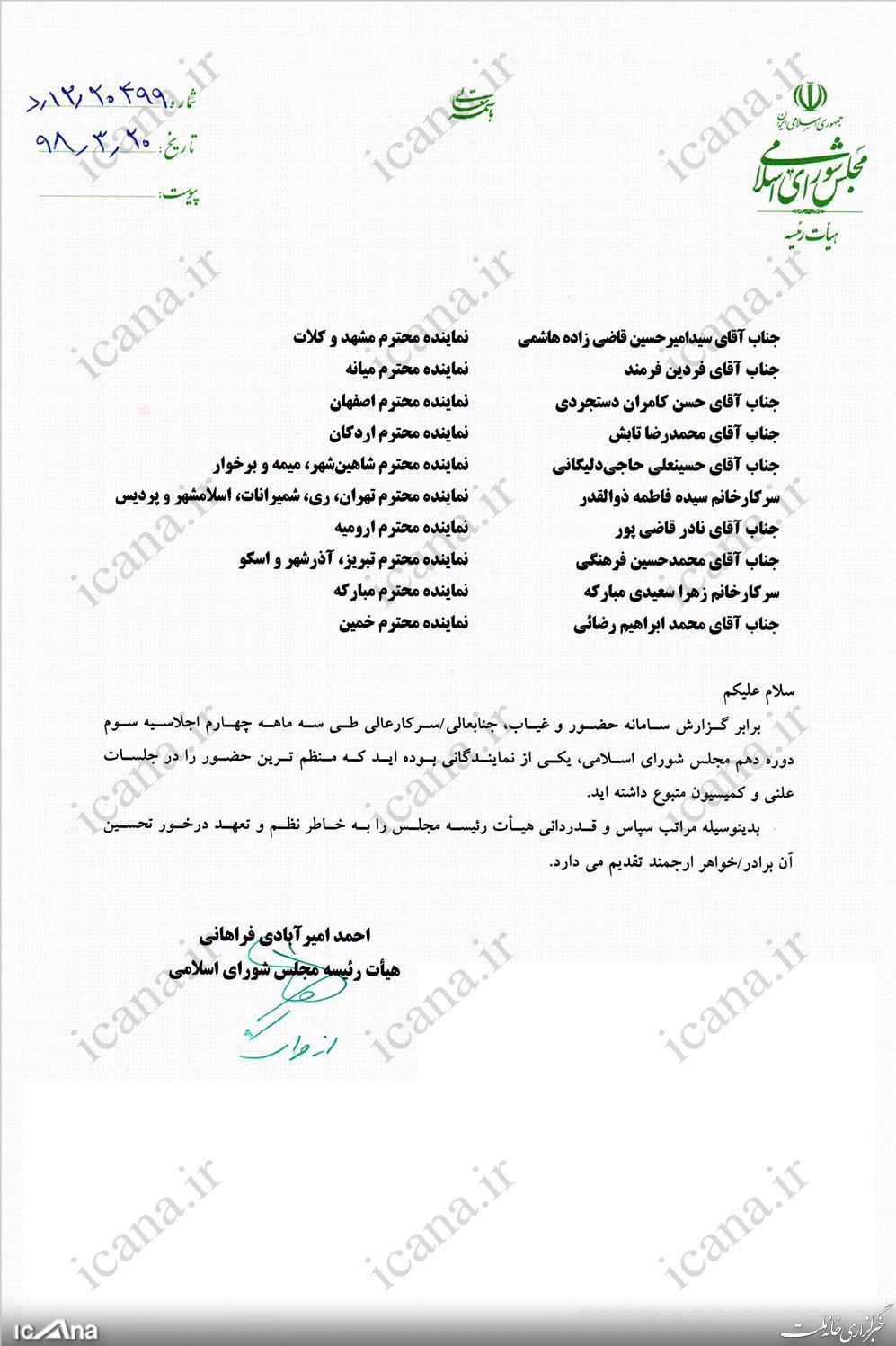 با منظمترین نمایندگان مجلس آشنا شوید + عکس