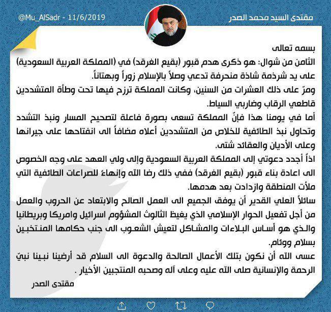 درخواست صدر از پادشاهی سعودی برای بازسازی قبور ائمه بقیع(ع)