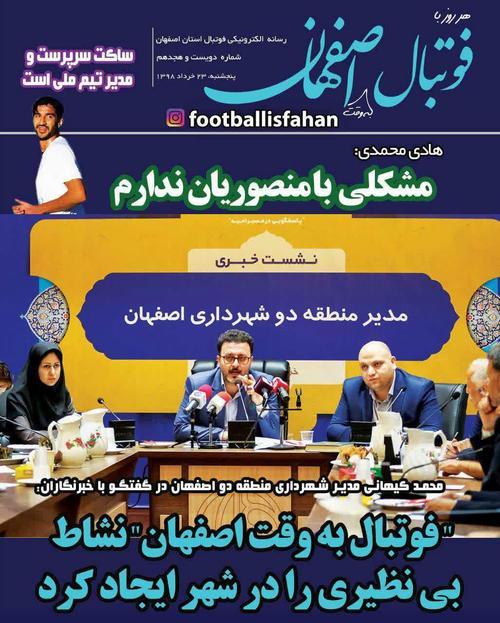 عناوین روزنامههای ورزشی 23 خرداد 98/ جنجالیترین انتقال فصل +تصاویر
