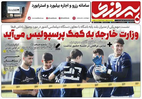عناوین روزنامههای ورزشی ۲۵ خرداد ۹۸/ جنجالیترین انتقال فصل +تصاویر