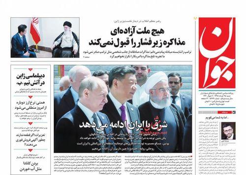 عناوین روزنامههای سیاسی ۲۵ خرداد ۹۸/ جهان علیه دلار +تصاویر