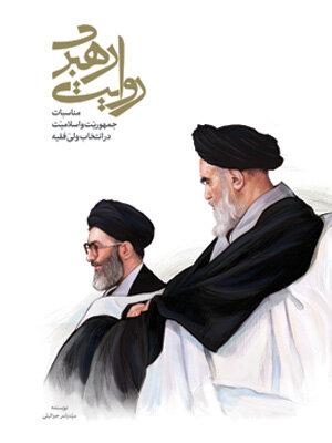 «روایت رهبری» منتشر شد
