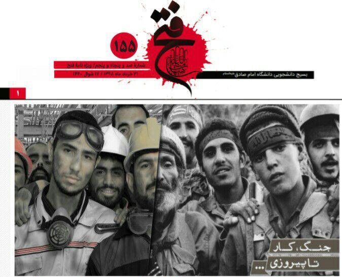 تازههای نشریات دانشجویی| جام شیرین برای اقتصاد زهرخورده جمهوری اسلامی / صد و پنجاه و پنجمین شماره نشریه «فتح» منتشر شد