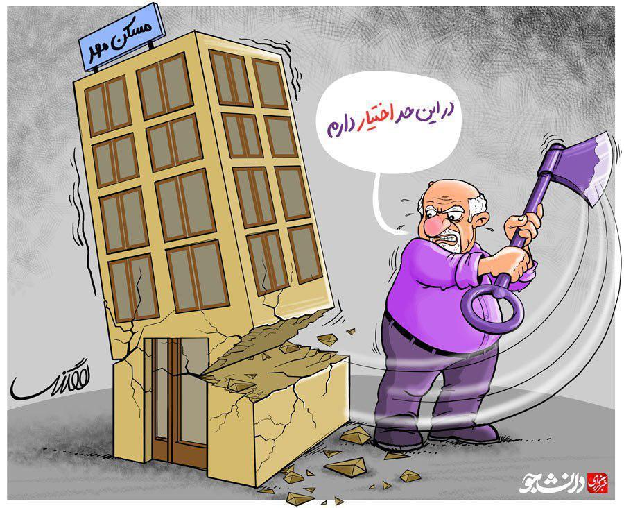 کاریکاتور اختیارات دولت