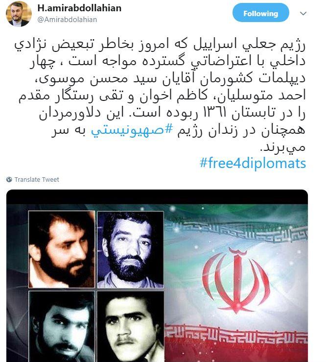 امیرعبداللهیان: احمد متوسلیان زنده و در زندان رژیم صهیونیستی است