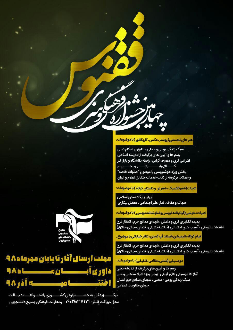چهارمین جشنواره فرهنگی و هنری ققنوس آذر ماه برگزار میشود