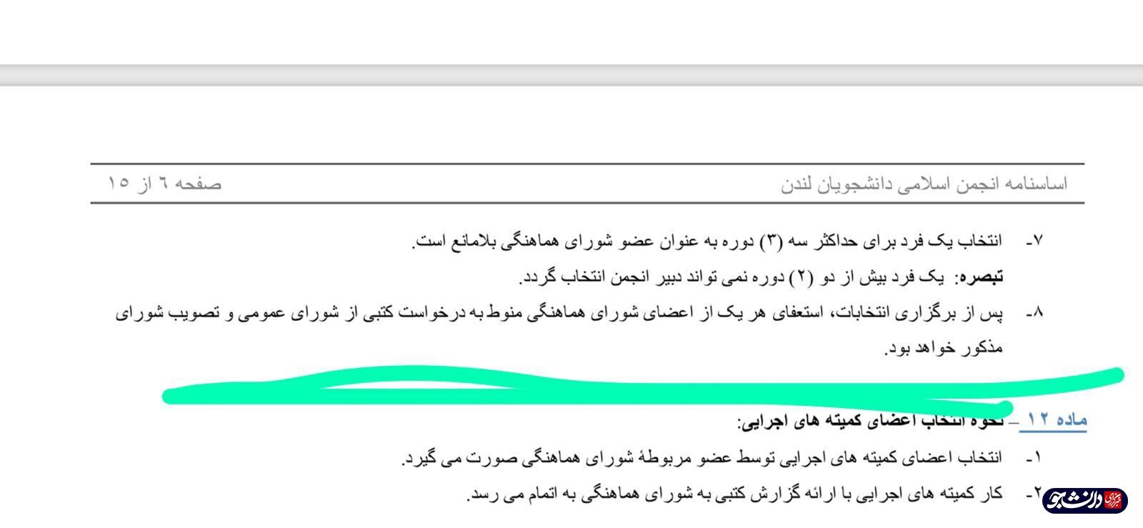 ماجرای انتخابات ناگهانی انجمن اسلامی لندن چه بود؟ / از عضوگیری شبانه تا لغو عضویت ناگهانی اعضای انجمن اسلامی لندن!