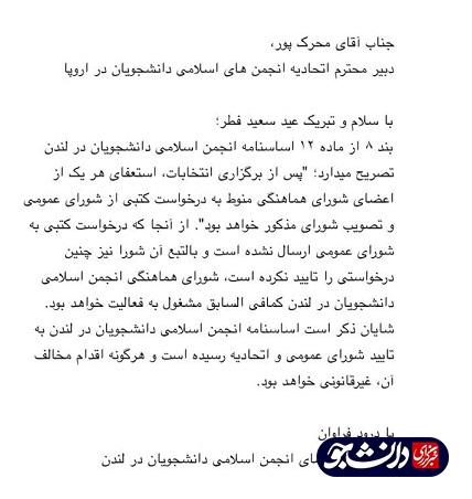 ماجرای انتخابات ناگهانی انجمن اسلامی لندن چه بود؟ / از عضوگیری شبانه تا لغو عضویت ناگهانی اعضای انجمن!