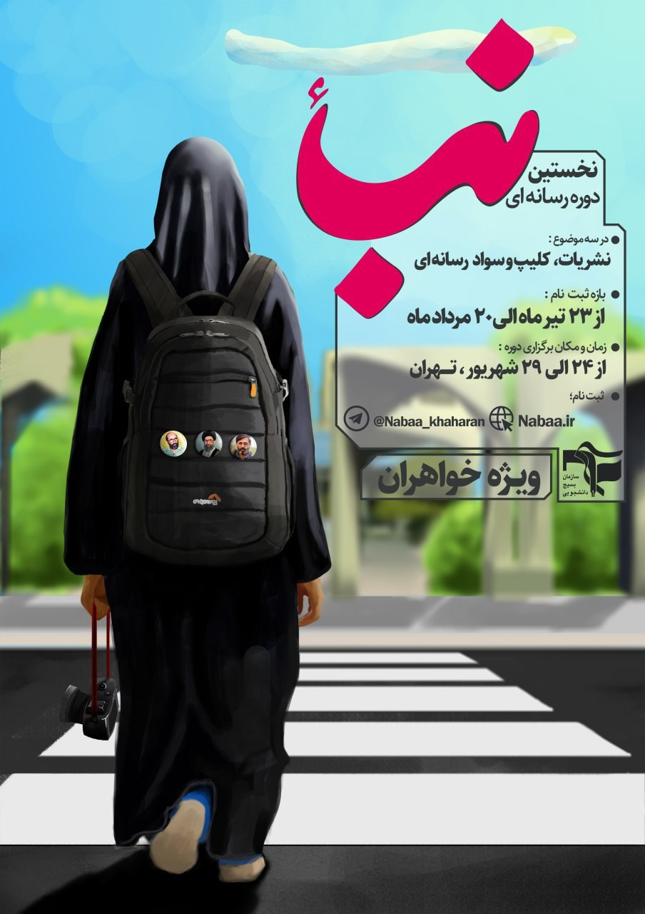 اولین دوره رسانه ای«نباء» ویژه دانشجویان دختر سراسر کشور برگزار میگردد