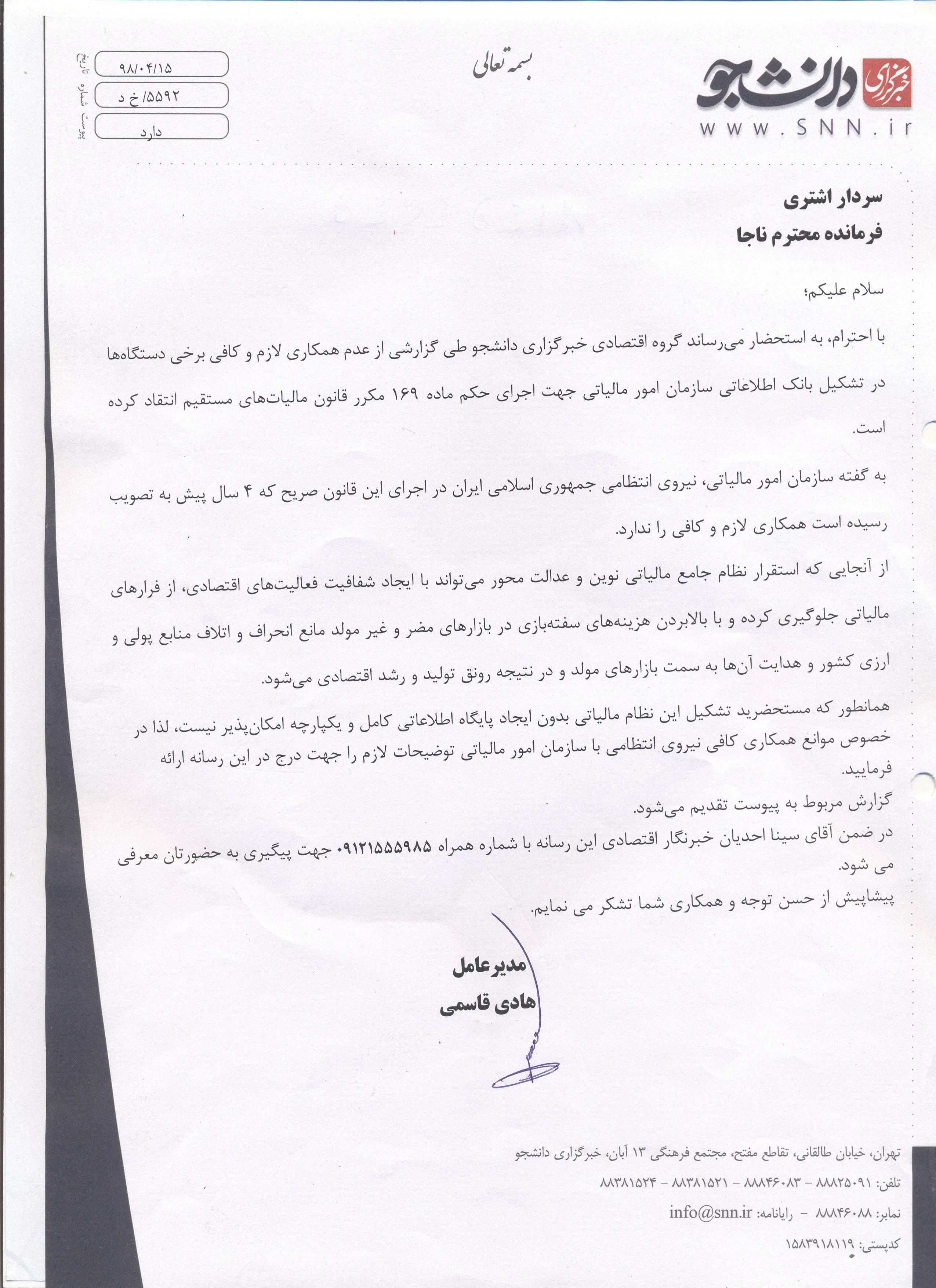 حضرتی: هیچ بهانهای برای عدم همکاری با سازمان امور مالیاتی پذیرفته نیست / خبرگزاری دانشجو خط مقدم مطالبه شفافیت و عدالت اقتصادی