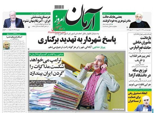 عناوین روزنامههای سیاسی ۵ تیر ۹۸/ جوانگرایی، هزاران امید و چند سوال +تصاویر