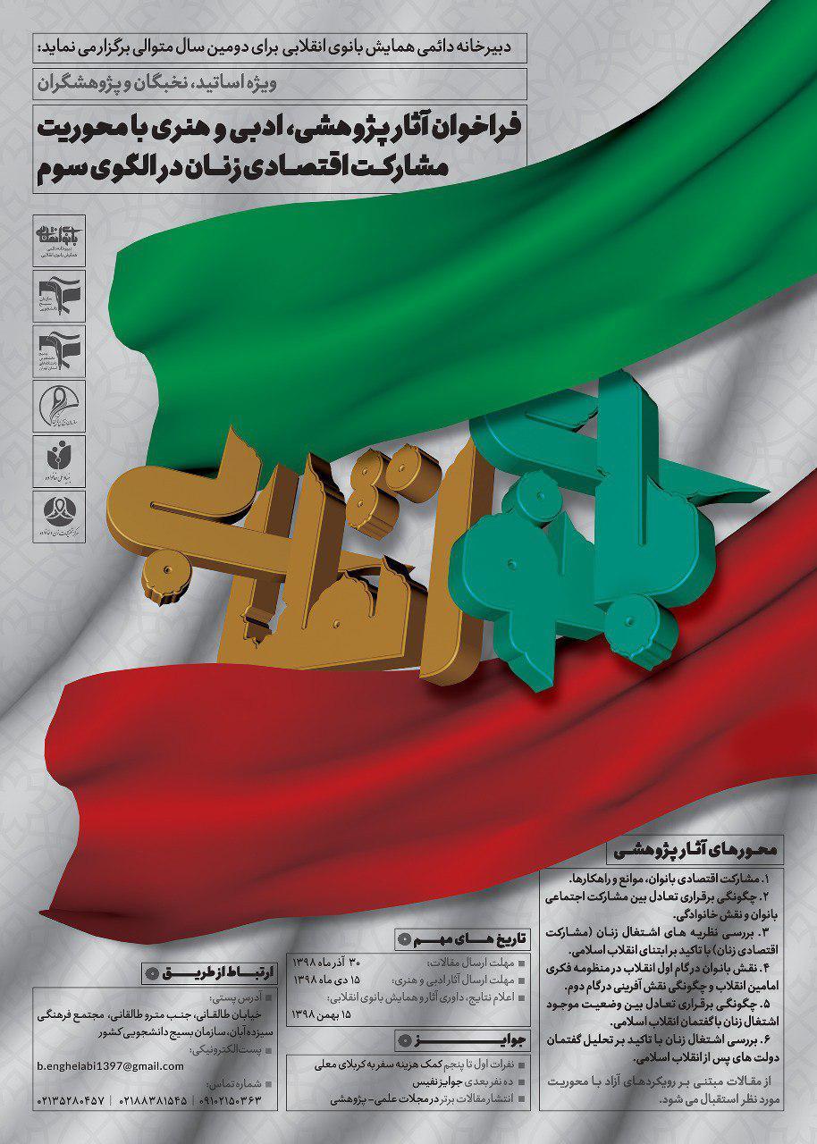دومین همایش بانوی انقلابی برگزار میشود/ فراخوان آثار پژوهشی و ادبی با محوریت مشارکت اقتصادی زنان در الگوی سوم
