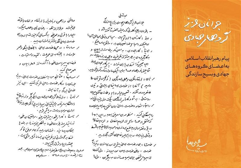پیام رهبرانقلاب به جهادگران: حرکت های جهادی به گفتمان عمومی تبدیل شود