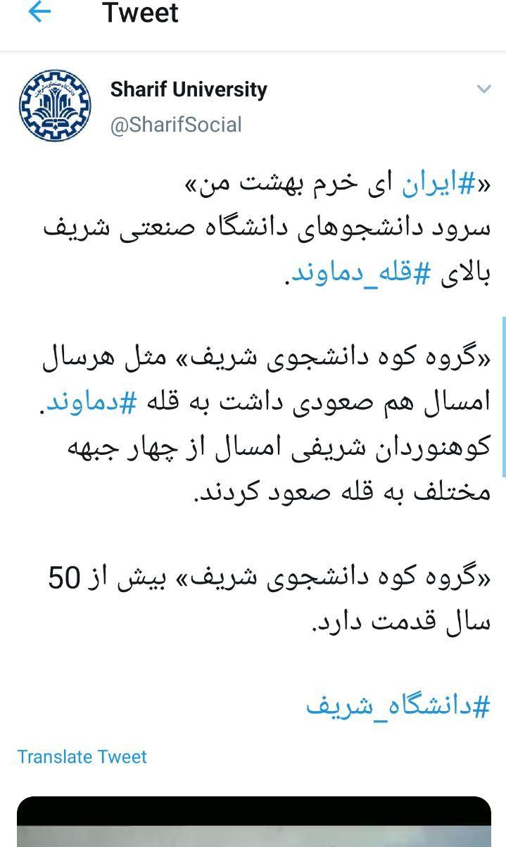 در دانشگاه شریف چه میگذرد؟ / کوهنوردی با طعم اختلاط!