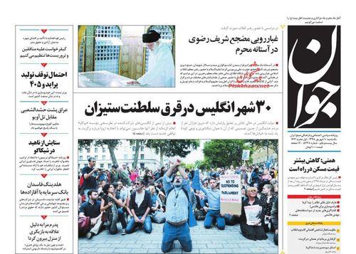 عناوین روزنامههای سیاسی ۱۰ شهریور ۹۸/ عبور اروپا از برجام +تصاویر