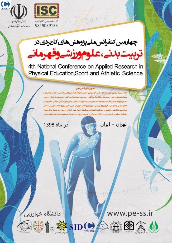 دانشگاه خوارزمی کنفرانس «پژوهشهای کاربردی در تربیت بدنی» را آذرماه ۹۸ برگزار میکند