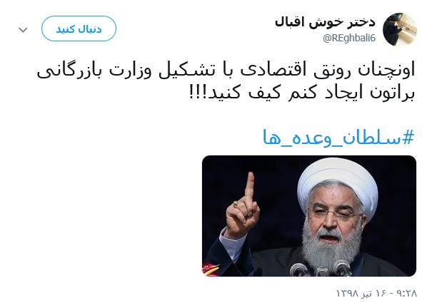 وعدههای برجامی روحانی به بازار رسید / پایان فرصت یکهفتهای رئیسجمهور و ادامه گرانیها!
