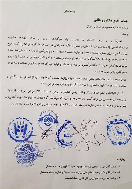 نامه دامداران به روحانی درباره سبوس / وزارت صنعت به دستور شما توجه نمیکند