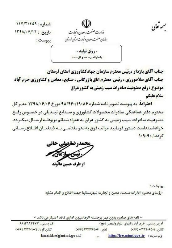 ممنوعیت صادرات سیبزمینی به عراق لغو شد +سند