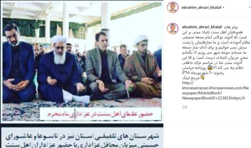 اعلام برائت دانشجویان اهلسنت از مجری-مفتی شبکه وهابی کلمه + سند