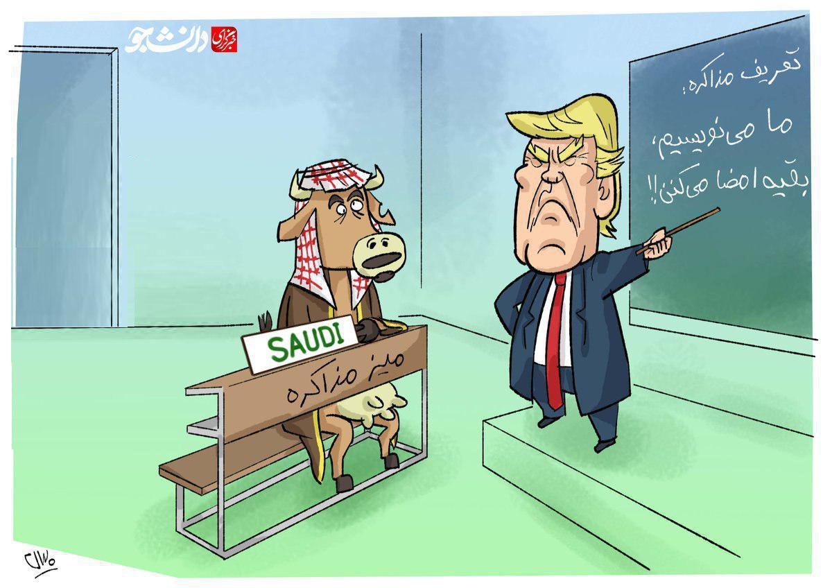 کاریکاتور تعریف مذاکره با آمریکا