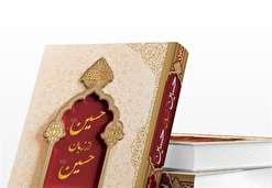 «حسین از زبان حسین» منتشر شد
