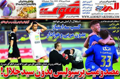 عناوین روزنامههای ورزشی ۱۳ مهر ۹۸/ خداحافظی در چهارشنبه پاییزی +تصاویر