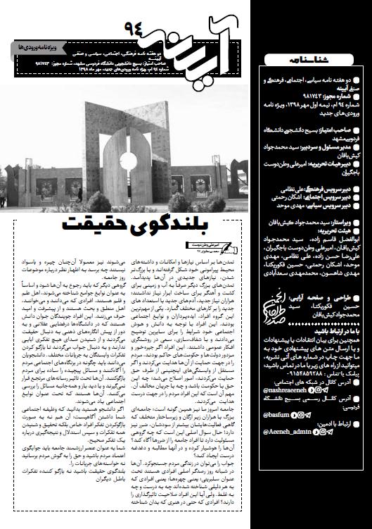 بلندگوی حقیقت / شماره ۹۴ نشریه دانشجویی «آیینه» منتشر شد